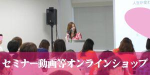 不倫恋愛専門カウンセラー高野那々セミナー動画オンラインショップ