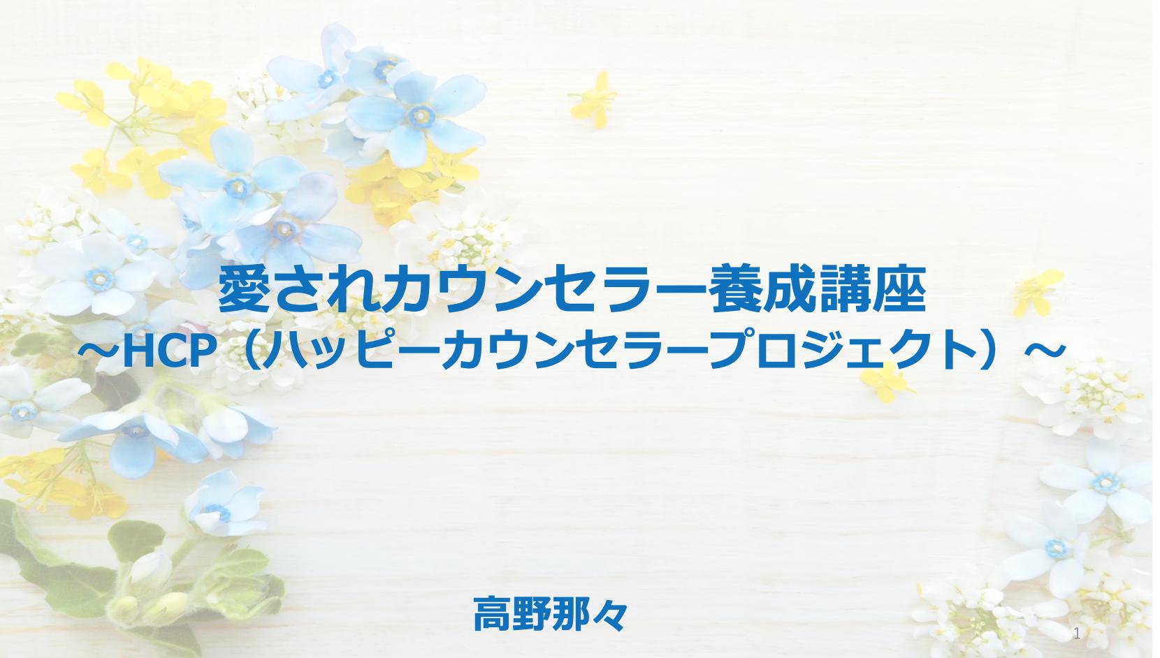 愛されカウンセラー養成講座 〜HCP(ハッピーカウンセラープロジェクト)〜